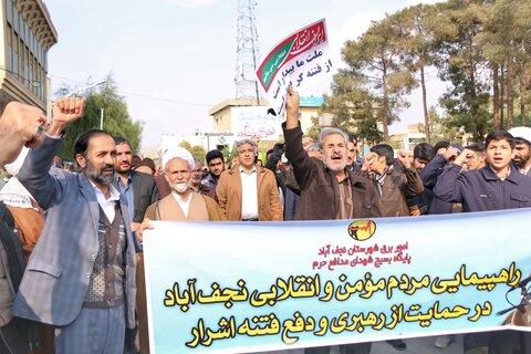 راهپیمایی نجف آباد