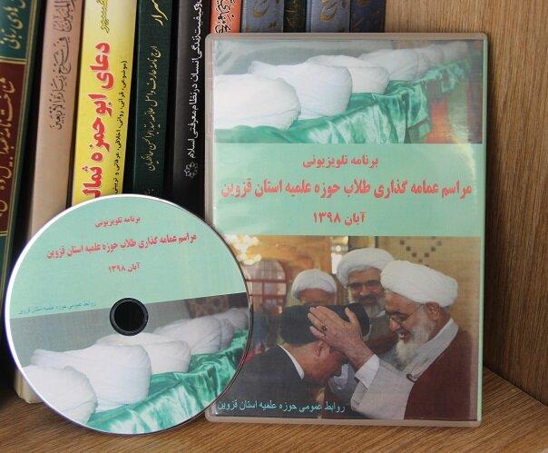 تولید برنامه تلویزیونی آیین عمامه گذاری طلاب حوزه علمیه قزوین