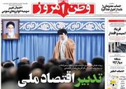 صفحه اول روزنامه های ۳۰ آبان ۹۸