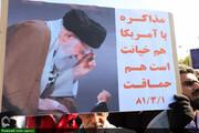 تصاویر/ اجتماع مردم اصفهان در حمایت از اقتدار و امنیت کشور