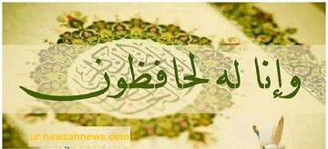 تحریف قرآن کا موضوع سیاسی یا مذهبی؟
