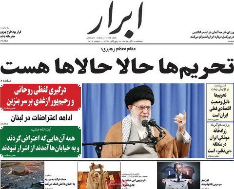 صفحه اول روزنامه های 30 آبان 98