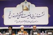 گزارشی از  نشست ارزیابی وضعیت فرهنگی  قم در راستای مطالبه مقام معظم رهبری
