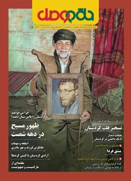 تسخیر قلب کردستان در شماره ۷۵ حلقه وصل
