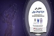 «همایش ملی هزاره ابوریحان بیرونی» برگزار می شود