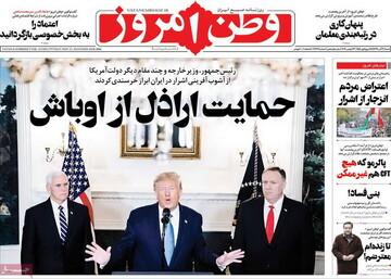 صفحه اول روزنامه های ۲ آذر ۹۸