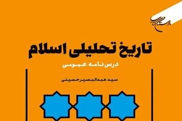 کتاب «تاریخ تحلیلی اسلام» منتشر شد