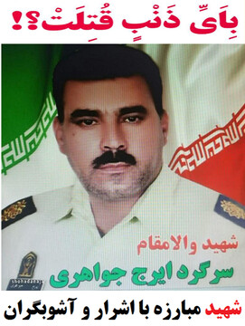 پاسداشت شهید امنیت وطن «سرگرد ایرج جواهری» در هفته بسیج