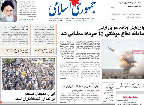 صفحه اول روزنامه های 2 آذر 98