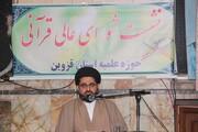 علمای تشیع دردهای مردم را با قرآن درمان می کردند
