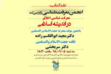 نشست نقد کتاب « معرفت شناسی اخلاق در اندیشه اسلامی»