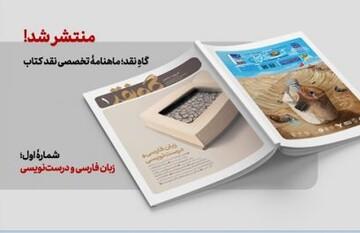 اولین شماره «گاه نقد» روی دکه روزنامه فروشیها
