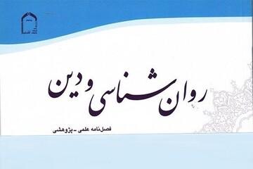 چهل و هفتمین شماره فصلنامه «روانشناسی و دین» منتشر شد