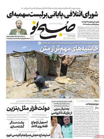 صفح اول روزنامه های 3 آذر 98
