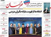 صفحه اول روزنامه های ۴ آذر ۹۸