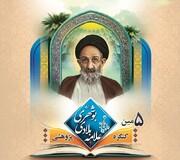 نفرات برتر کنگره علامه بلادی بوشهری(ره) تجلیل شدند
