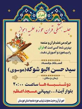 جلسه هفتگی قرآن کریم برگزار میشود