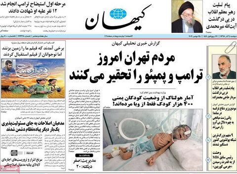 صفحه اول روزنامه های 4 آذر 98