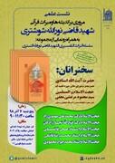 رونمایی از مجموعه ۵ جلدی تفسیر کشف القناع شهید قاضی نورالله شوشتری