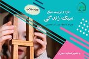 تربیت مبلّغ سبک زندگی در موسسه معصومیه دفتر تبلیغات اسلامی