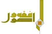 نخستین مرکز تخصصی «فقه و اصول» در خوزستان راهاندازی میشود