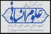 کارگاههای پژوهشی مجتمع آموزش عالی علوم انسانی برگزار می شود