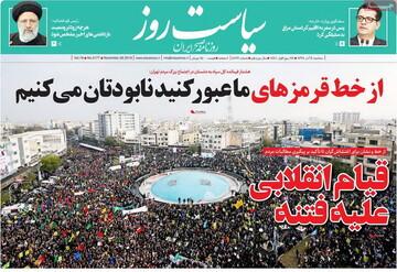 صفحه اول روزنامه های ۵ آذر ۹۸