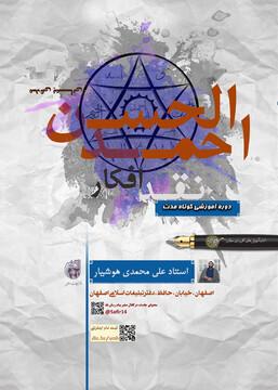 دوره کوتاه مدت نقد جریان احمد الحسن در اصفهان می شود