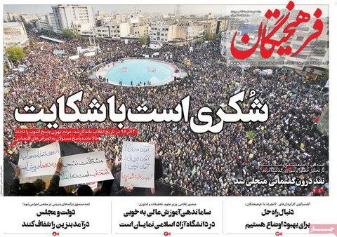 صفحه اول روزنامه های 5 آذر 98
