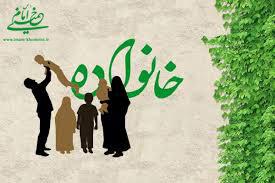 راهکارهای تعامل با خانواده همسر عترتنا