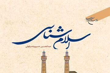 کتاب «اسلام شناسی» در چهارده فصل منتشر شد