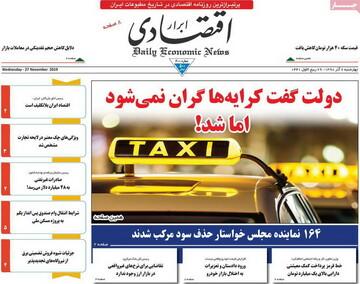 صفحه اول روزنامه های ۶ آذر ۹۸