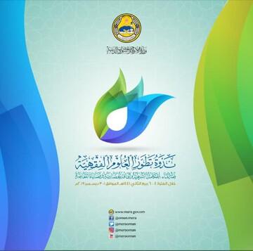 دعوت عمان از حجت الاسلام والمسلمین مبلغی