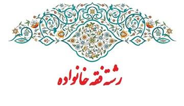 کارگاه آموزشی چالشهای فقه خانواده ویژه طلاب اصفهان برگزار می شود