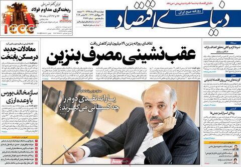 صفحه اول روزنامه های 6 آذر 98