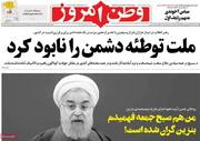 صفحه اول روزنامه های ۷ آذر ۹۸