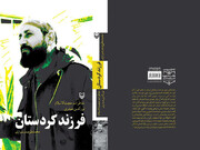 کتاب خاطرات بسیجی روحانی حجت الاسلام نورالدین حیدری منتشر شد