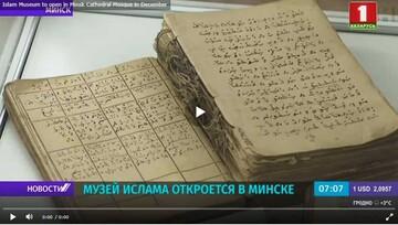 افتتاح نخستین موزه اسلامی در مسجد جامع مینسک