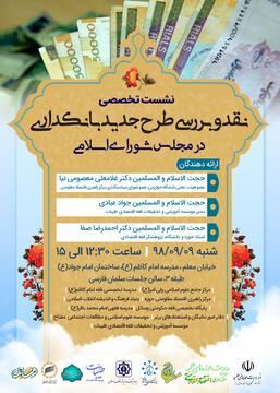 """نشست تخصصی نقد و بررسی """"طرح جدید بانکداری در مجلس شورای اسلامی"""" برگزار می شود"""