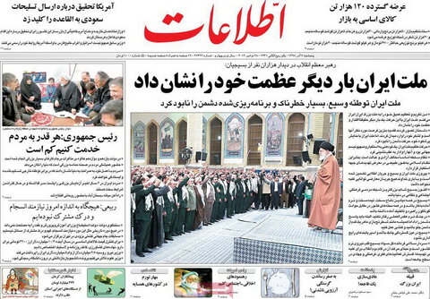صفحه اول روزنامه های 7 آذر 98