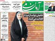 صفحه اول روزنامه های ۹ آذر ۹۸