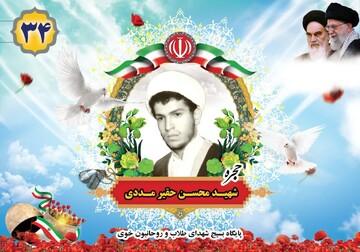 حجرهای مدرسه امام خمینی(ره) خوی به نام شهدا مزین میشوند