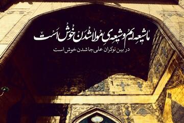 حدیث روز | شیعیان را با این اوصاف بشناسید