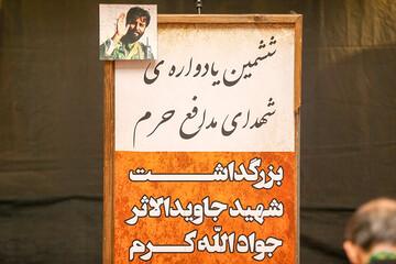 تصاویر/ ششمین یادواره شهدای مدافع حرم بزرگداشت شهید جاویدالاثر جواد الله کرم