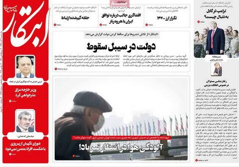 صفحه اول روزنامه های 9 آذر 98