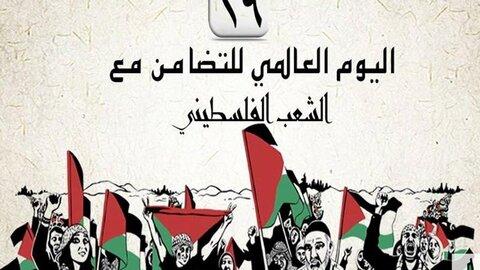 روز جهانی همبستگی با فلسطین