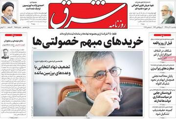 صفحه اول روزنامه های ۱۰ آذر ۹۸
