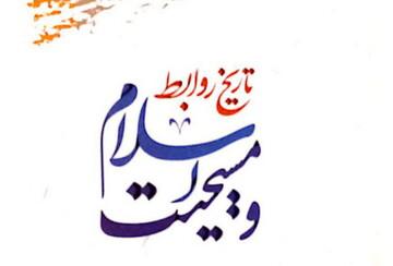 کنش ها و واکنش های روابط اسلام و مسیحیت مورد پژوهش قرار گرفت