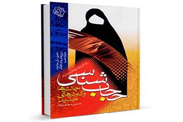 کتاب حجاب شناسی؛ چالشها و کاوشهای جدید منتشر شد