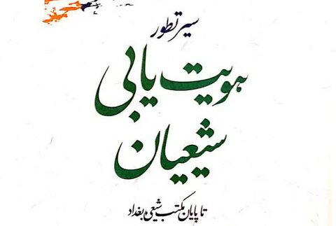 کتاب سیر تطور هویت یابی شیعیان تا پایان مکتب شیعی بغداد